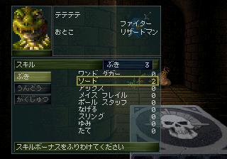 779502-wizardry-vi-vii-complete-sega-saturn-screenshot-bane-this